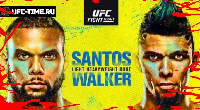 UFC Vegas 38: Сантос - Уокер прямая трансляция