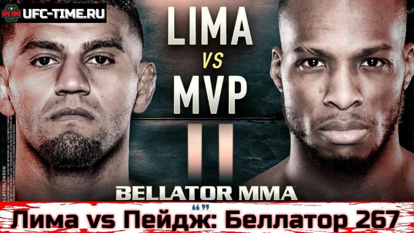 Bellator 267: Лима - Пейдж 2 прямая трансляция