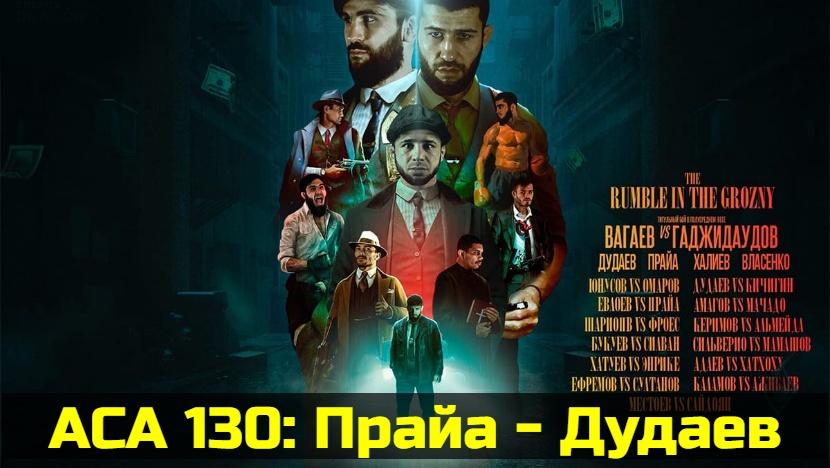 АСА 130: Прайа - Дудаев
