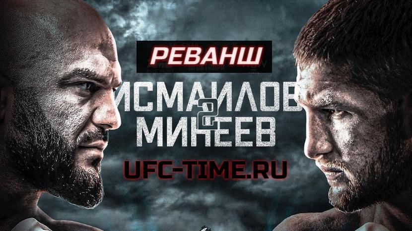 AMC Fight Nights 105: Минеев - Исмаилов 2 прямая трансляция