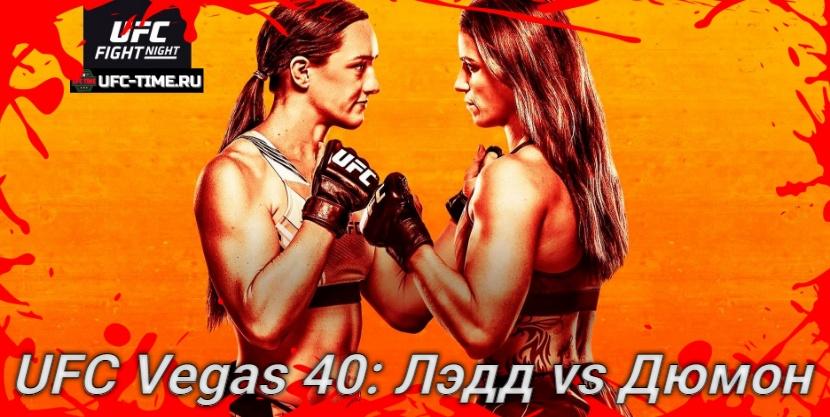 UFC Vegas 40: Лэдд - Дюмон прямая трансляция