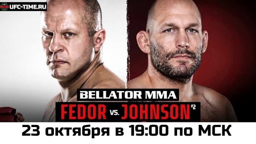 Bellator 269: Федор Емельяненко - Тимати Джонсон прямая трансляция
